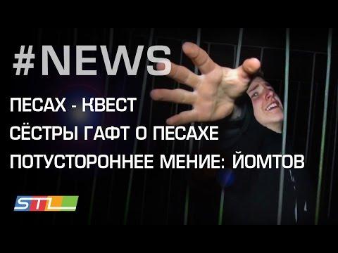 134 Еврейские молодежные новости STL NEWS (09.04.17) Песах-квест, Опрос, Йомтов