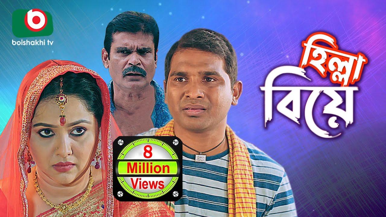 হিল্লা বিয়ে - সুপার কমেডি নাটক | Hilla Biye - Super Comedy Eid Natok | Rashed Shemanto, Nadia Ahmed