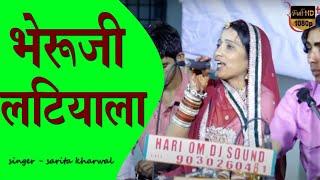 सरिता खारवाल न्यू भजन ! भेरूजी लटियाला !  Sav Rajasthani