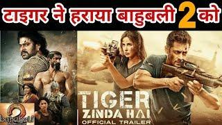 Tiger Zinda Hai Official Trailer | Beat Bahubali 2 | Salman Khan | Katrina kaif | Ali Abbas Zafar