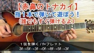 ギター初心者が【すぐ上達する方法】に興味ありますか? 【期間限定】で...