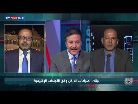 لبنان.. صراعات الداخل وفق الأجندات الإقليمية  - نشر قبل 4 ساعة