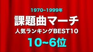 【全日本吹奏楽コンクール】課題曲《マーチ》人気ランキングBEST10!《1...