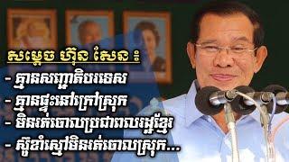សន្ទរកថារបស់សម្ដេច ហ៊ុន សែន, ២០ កុម្ភៈ ២០១៩ _ Speech of Prime Minister Hun Sen, February 20, 2019