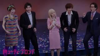 ミュージカル『キューティ・ブロンド』3/21(火)初日カーテンコールの...