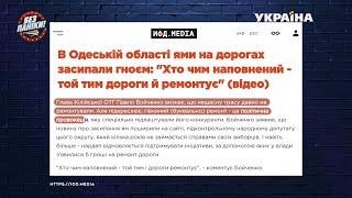 В Одесской области ямы засыпали навозом | Без пани...