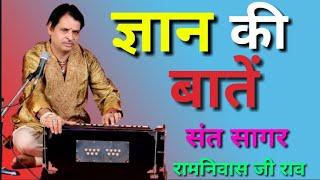 Ramniwas Rao - Gyan Ki Baate