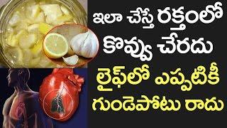 AMAZING! Garlic and Lemon Juice Can Reduce Cholesterol   Health Tips in Telugu   VTube Telugu