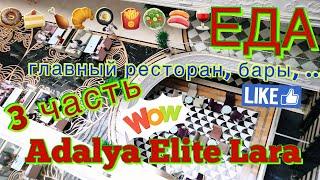 ЕДА в Adalya Elite LARA 2019. Полный обзор блюд в главном ресторане и барах на территории отеля