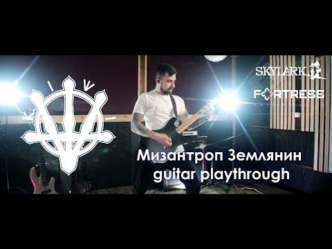 Клип Kiwi - Мизантроп Землянин