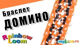Браслет ДОМИНО из резинок Rainbow Loom Bands. Урок 387 | Bracelet Rainbow Loom