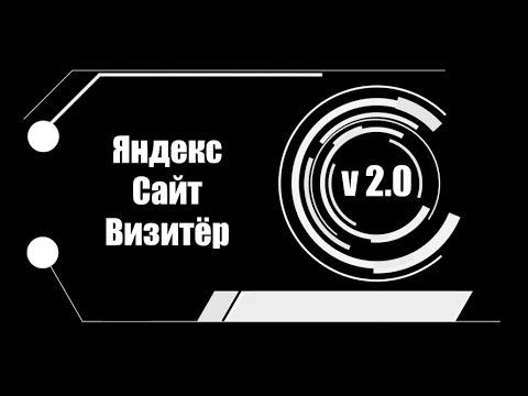 Yandex Site Visiter