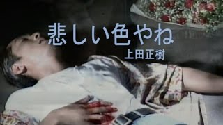 悲しい色やね (カラオケ) 上田正樹