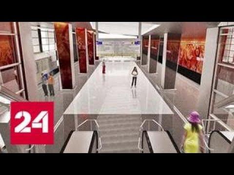 Семь новых станций метро: строители готовятся сомкнуть Калининско-Солнцевскую линию - Россия 24