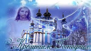 С Крещением Господним! ВЕЛИЧЕСТВЕННОЕ ПОЗДРАВЛЕНИЕ!!! НОВИНКА 2019 г.