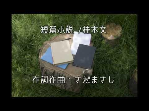 短篇小説 ( 桂木文 ) 自作伴奏cover / 歌:takimari