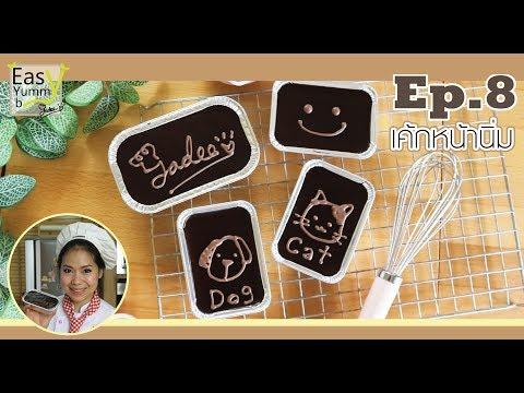 เค้กช็อคโกแลตหน้านิ่ม (Easy Yummy by Jadee)