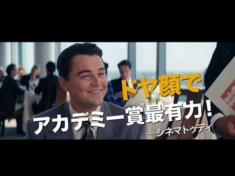 【映画】★ウルフ・オブ・ウォールストリート(あらすじ・動画)★