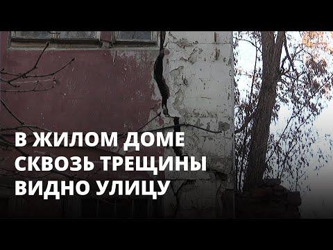 Жители аварийного дома на Пушкина сквозь трещины видят улицу