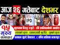 BREAKING NEWS ु Implemented across the country from today 26th  Today Nepali news |  Aajaka Mukhya Samachar |  MalmalMedia