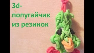 Плетение из резинок на фингерлуме 3D-попугая. Урок 1.