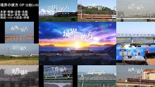 今回は境界の彼方のオープニングの映像と15本の鉄道MAD動画を比較してみました。 曲は「境界の彼方」、 歌手は「茅原実里」、 作詞は「畑 亜貴」、 作曲・編曲は「菊田 ...