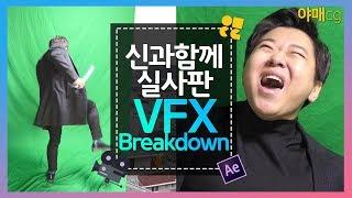 신과함께 실사판 VFX Breakdown #105 [야매CG]