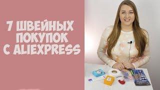 Покупки для шитья с Aliexpress. Товары для шитья и рукоделия из Китая. Швейный Али