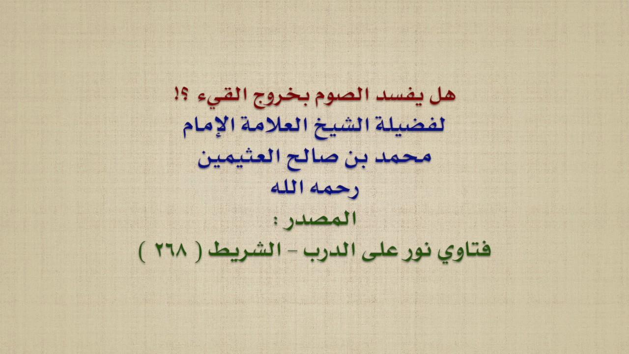 الشيخ ابن عثيمين هل يفسد الصوم بخروج القيء Youtube