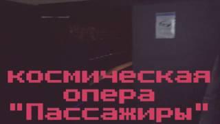 КиноКайф фильм Пассажиры 2016