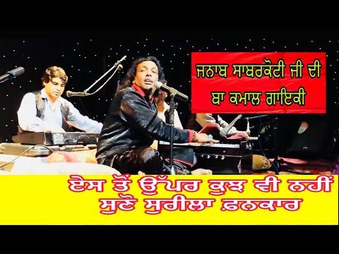Sabar koti Ji (Hum Tere Shehar Mein ) Live In UK june 2013