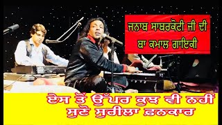 Sabar koti Ji (Hum Tere Shehar Mein ) Live In UK june 2013