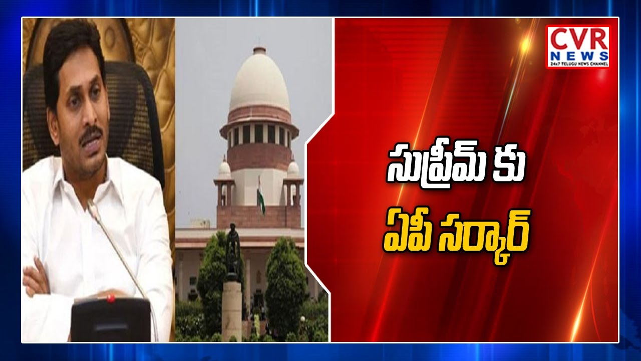 AP Govt to Move Supreme Court over Local Body Election 2021 Schedule | CVR News