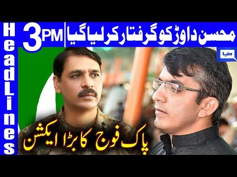 Mohsin Dawar arrested from North Waziristan | Headlines 3 PM | 30 May 2019 | Dunya News