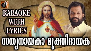 Sathyanayaka Mukthidayaka Karaoke | Karaoke Songs with Lyrics | Christian Devotional Songs KJ Yeudas