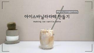 Eng) 커피머신으로 아이스바닐라라떼 만들기☕️ / m…