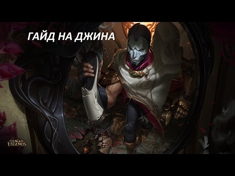 видео: league of legends Гайд на Джина