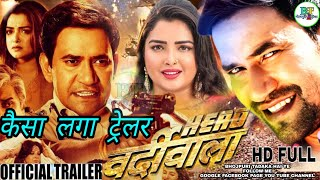 Hero Vardiwala (हीरो वर्दीवाला) - Official Trailer | Dinesh Lal Yadav Nirahua ! Bhojpuri Webseries#