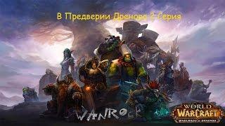 Фильм варкрафт -World Of Warcraft В Предверии Дренора 2 серия