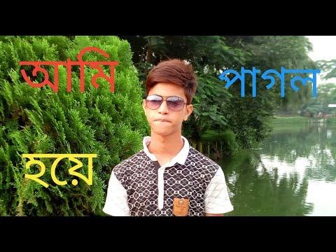 Ami Pagol Hoye। Bangla Rab By Alim Media