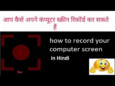 How to Record Your Computer Screen in Hindi