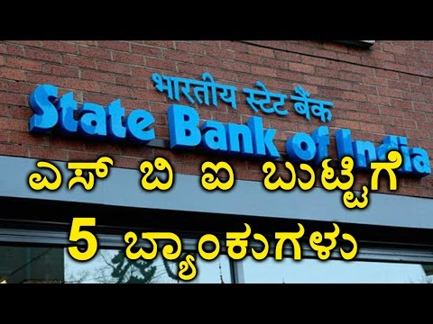SBM & Four Other Banks Going To Merge With SBI   Oneindia Kannada