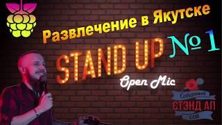 Stand up, Северный стенд ап, Malina lounde room