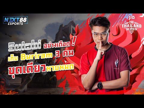 Sulabi อย่างเดือด ! เก็บ Buriram 3 คน ชุดเดียวหายหมด JIB PUBG Thailand Series Road to PCS2 APAC DAY1
