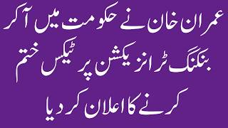 Imran Khan To End Banking Transaction Taxes