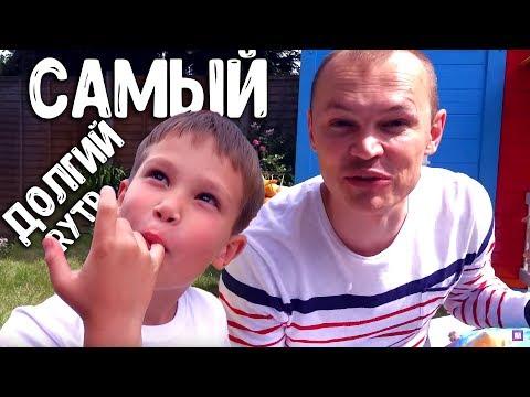 МИСТЕР МАКС САМЫЙ ДОЛГИЙ РИТП   RYTP