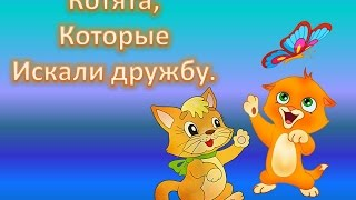 ПОУЧИТЕЛЬНЫЕ СКАЗКИ. АУДИОСКАЗКА ДЛЯ ДЕТЕЙ Аудиосказка котята