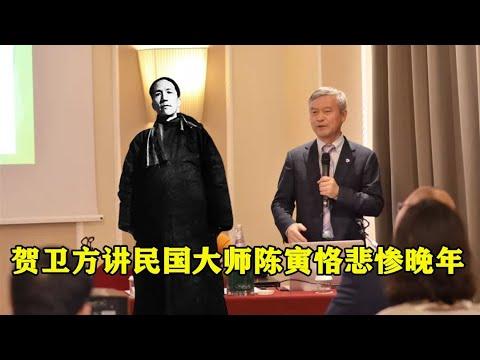 贺卫方讲民国大师陈寅恪解放后的悲惨晚年