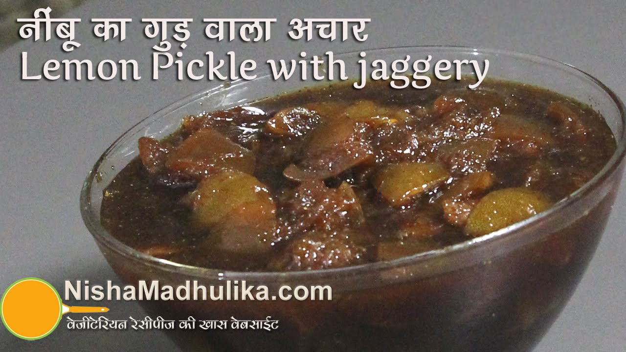 Lemon Pickle With Jaggery न ब क खट ट म ठ