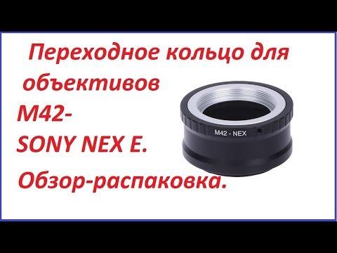 Переходное кольцо для объективов M42-SONY NEX обзор-распаковка